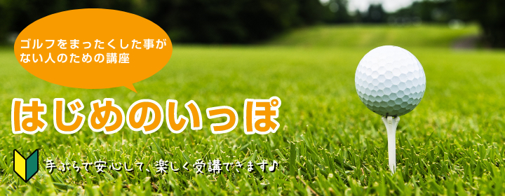 初心者ゴルファーのための講座「はじめのいっぽ」